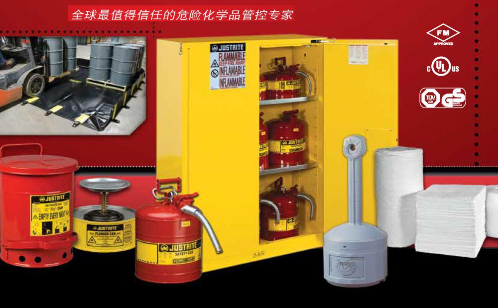 危险化学品管控系统方案