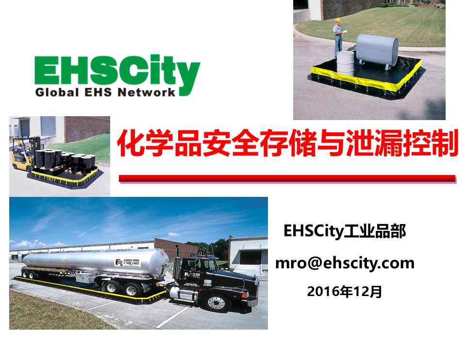 EHSCity化学品安全存储与泄漏控制2017