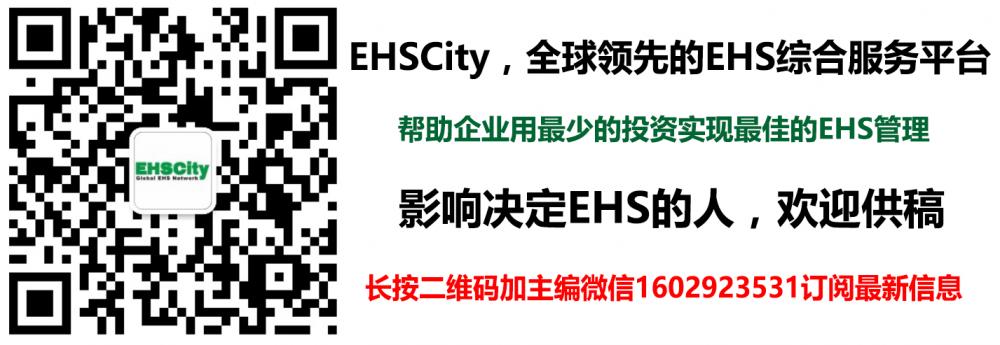 影响决定EHS的人 - 2017.0
