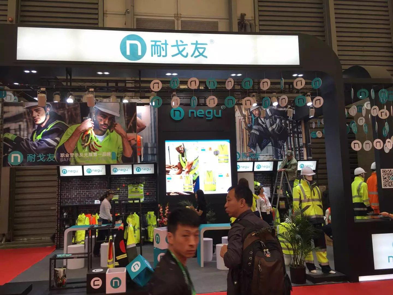 2017上海劳保会|上海劳保展