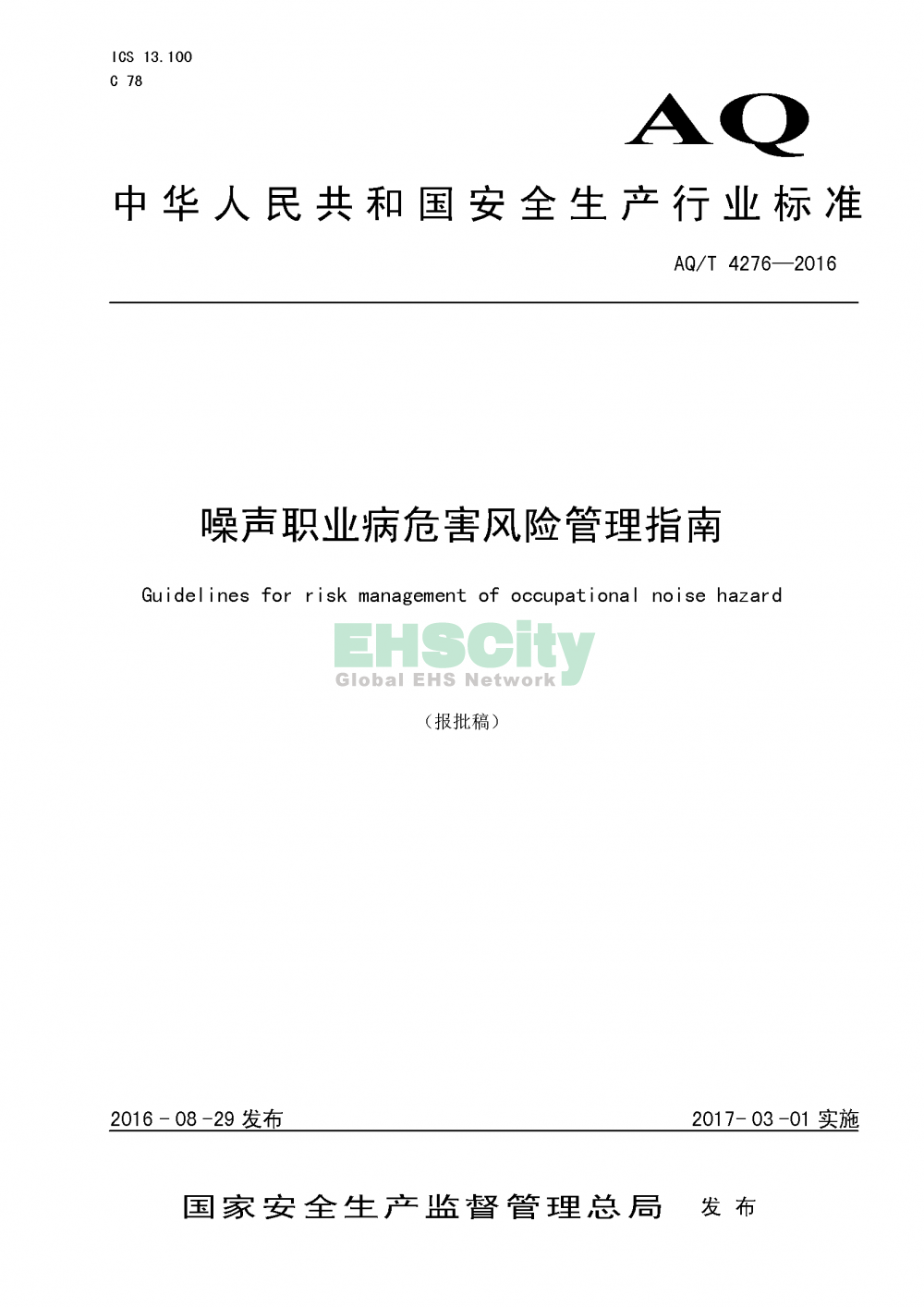 噪声职业病危害风险管理指南_页面_01