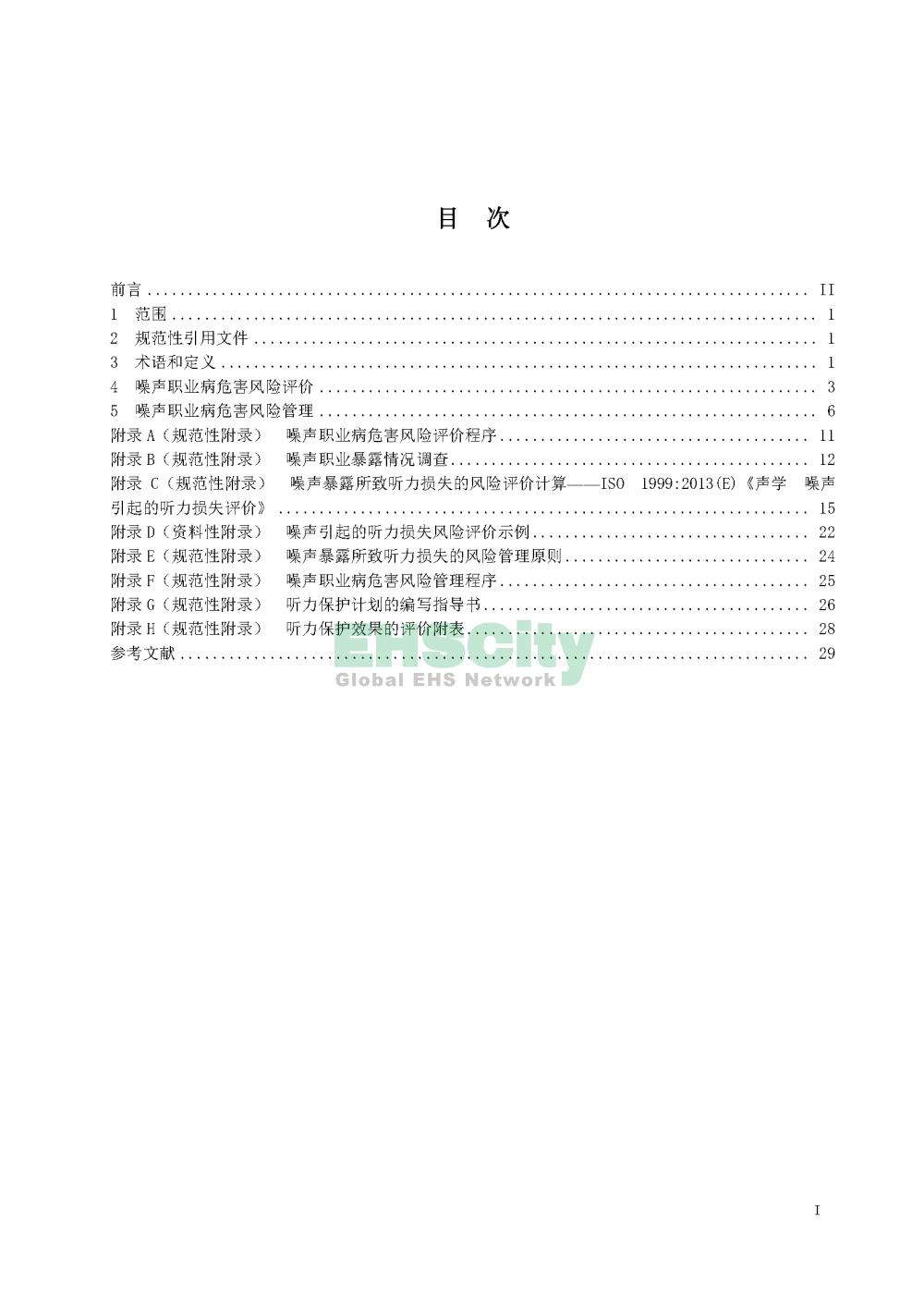 噪声职业病危害风险管理指南_页面_02