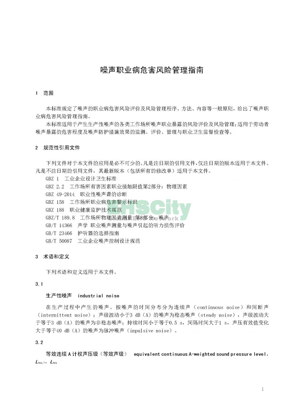噪声职业病危害风险管理指南_页面_04