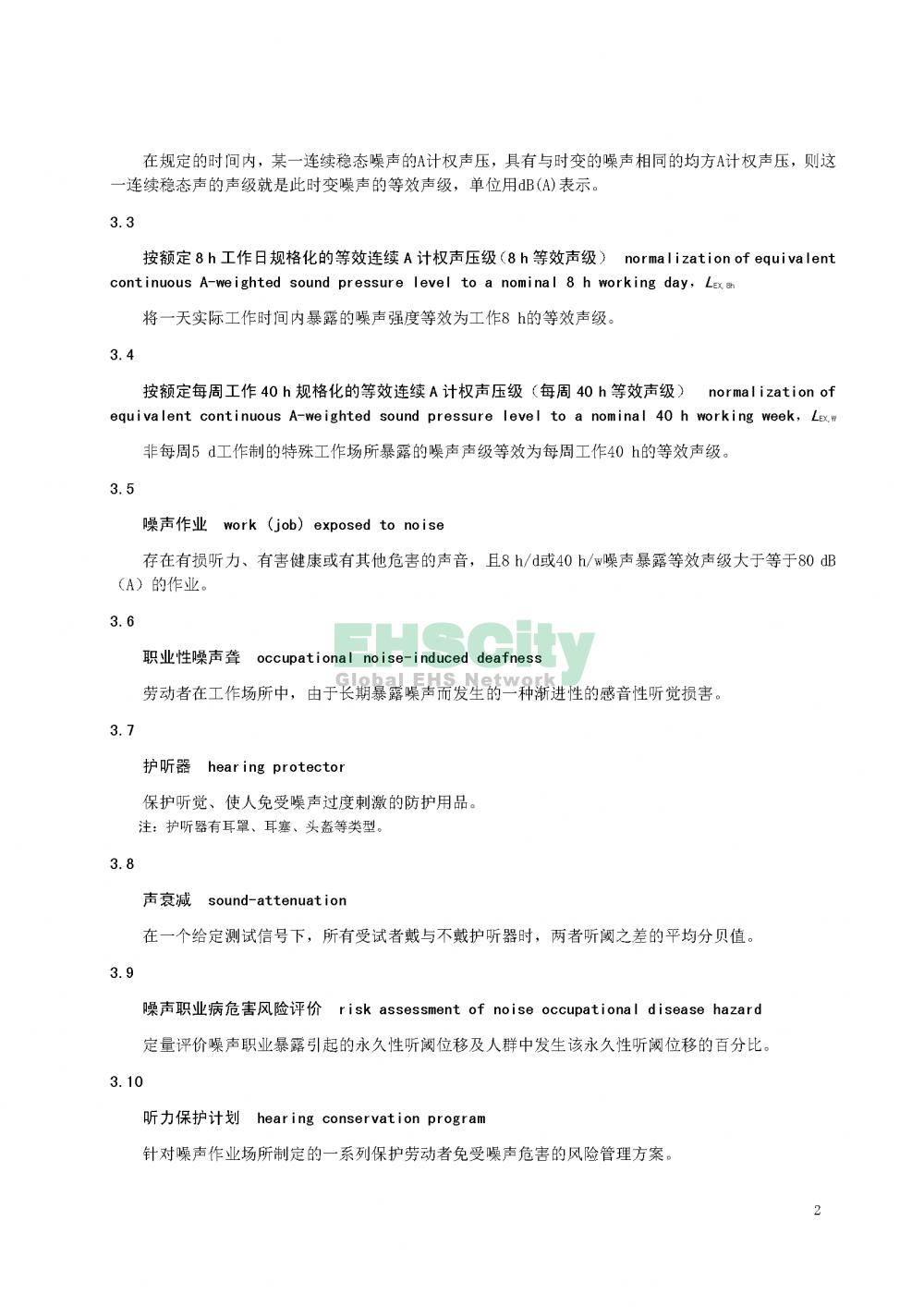 噪声职业病危害风险管理指南_页面_05