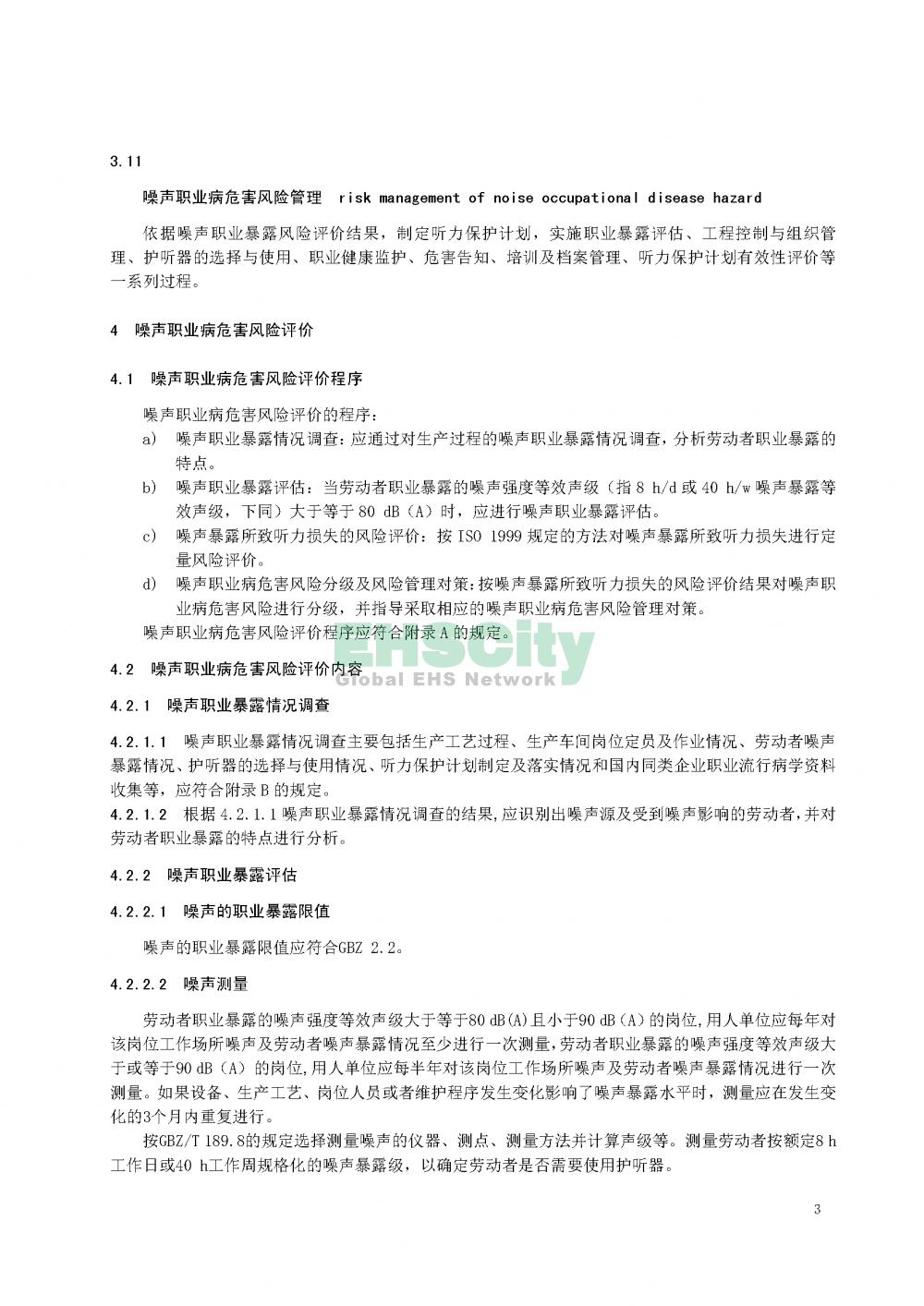 噪声职业病危害风险管理指南_页面_06