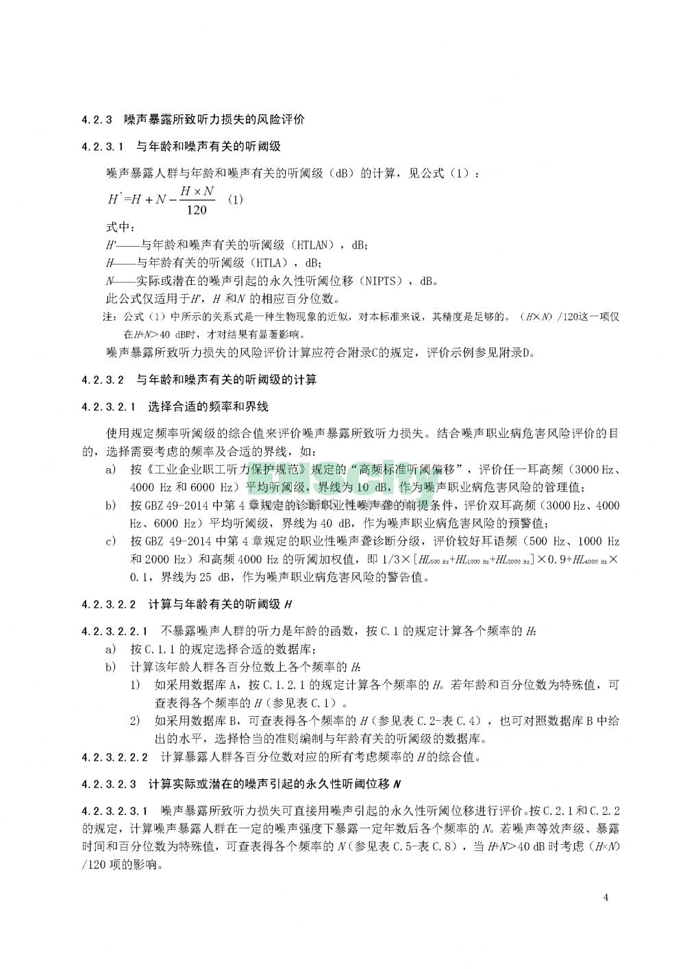 噪声职业病危害风险管理指南_页面_07