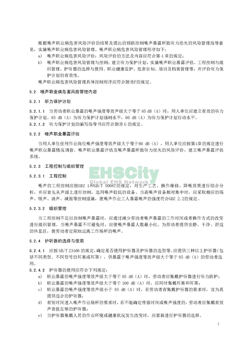 噪声职业病危害风险管理指南_页面_10