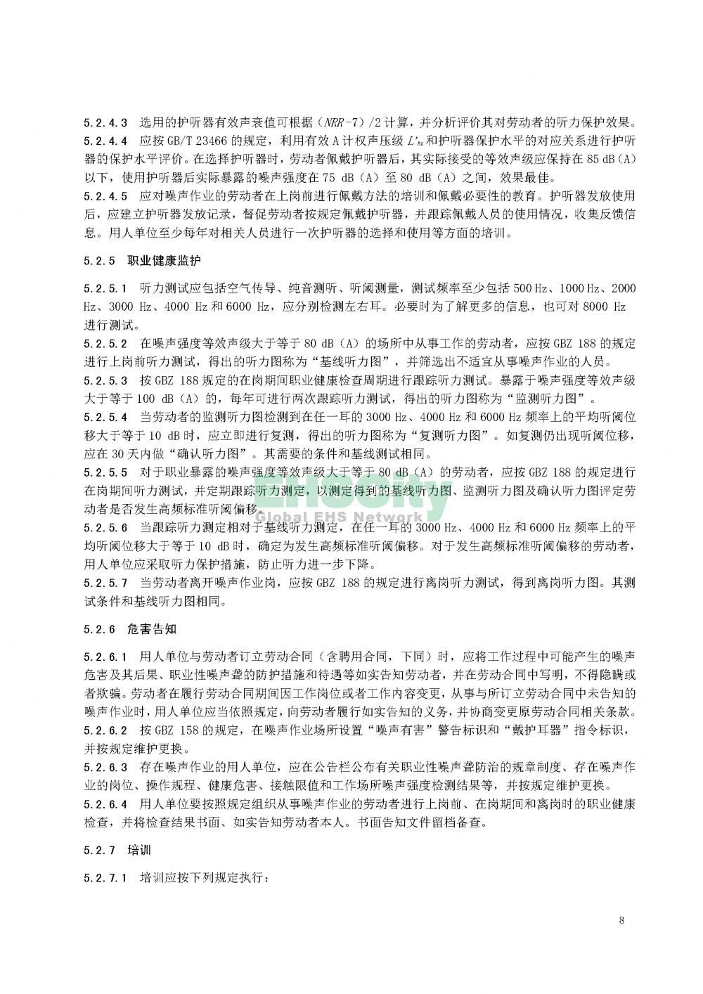 噪声职业病危害风险管理指南_页面_11