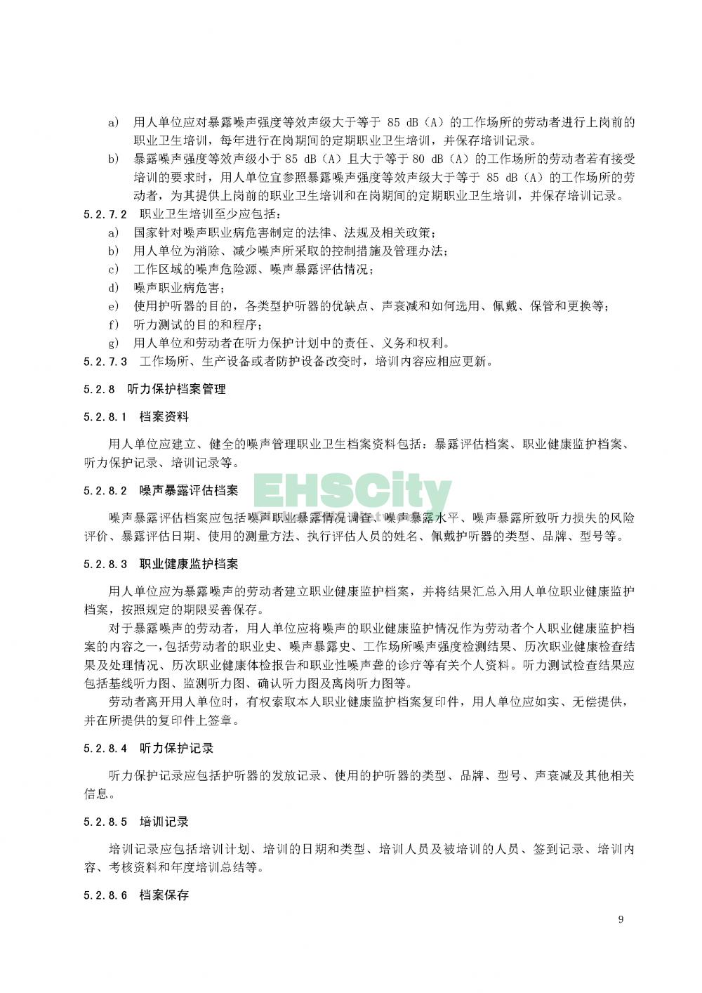 噪声职业病危害风险管理指南_页面_12