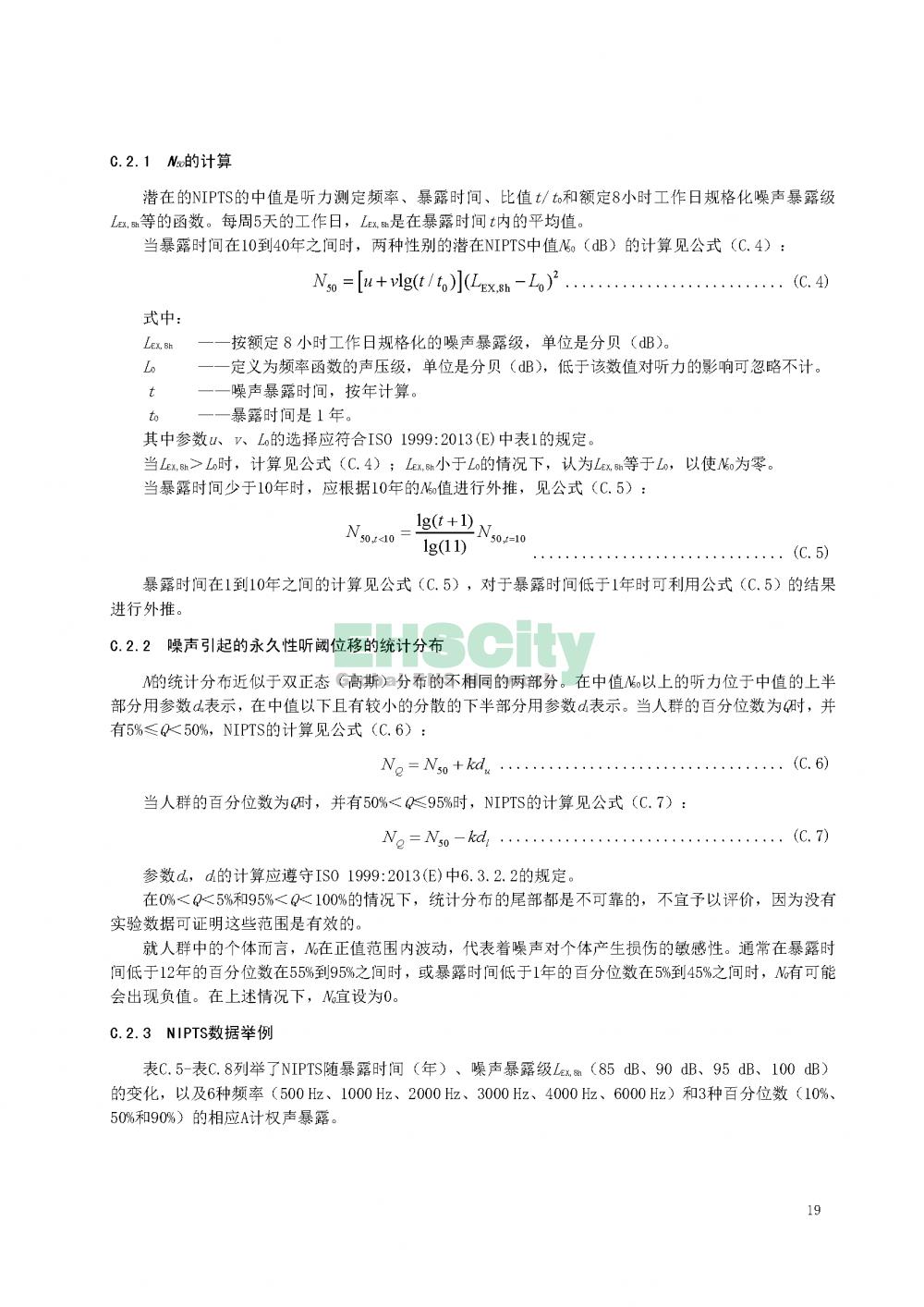 噪声职业病危害风险管理指南_页面_22