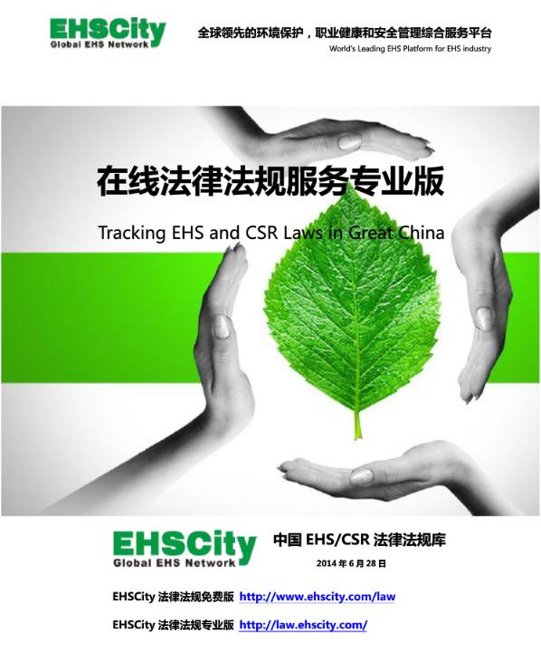 《在线法律法规服务专业版》Tracking EHS and CSR Laws in Great China