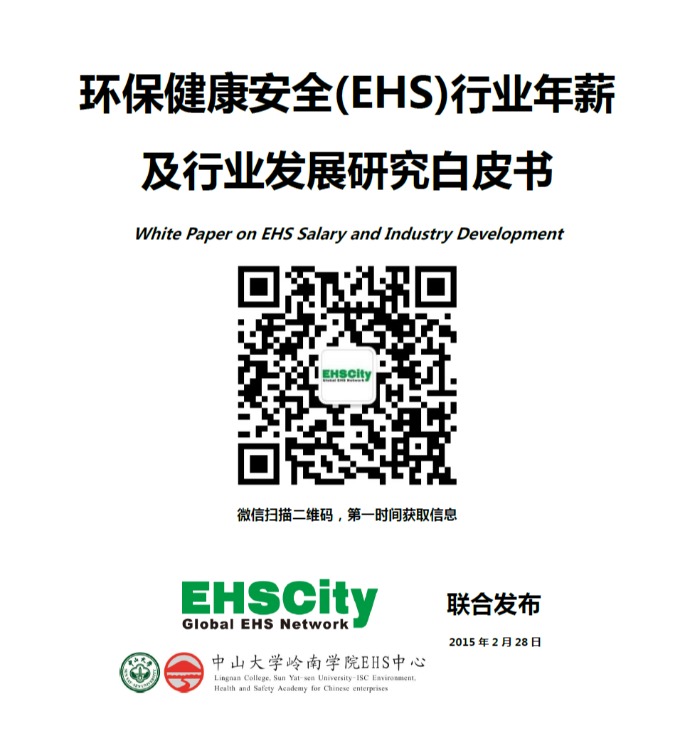 《2014-2015 EHS 行业年薪及行业发展研究白皮书》White Paper on EHS Salary and Industry Development