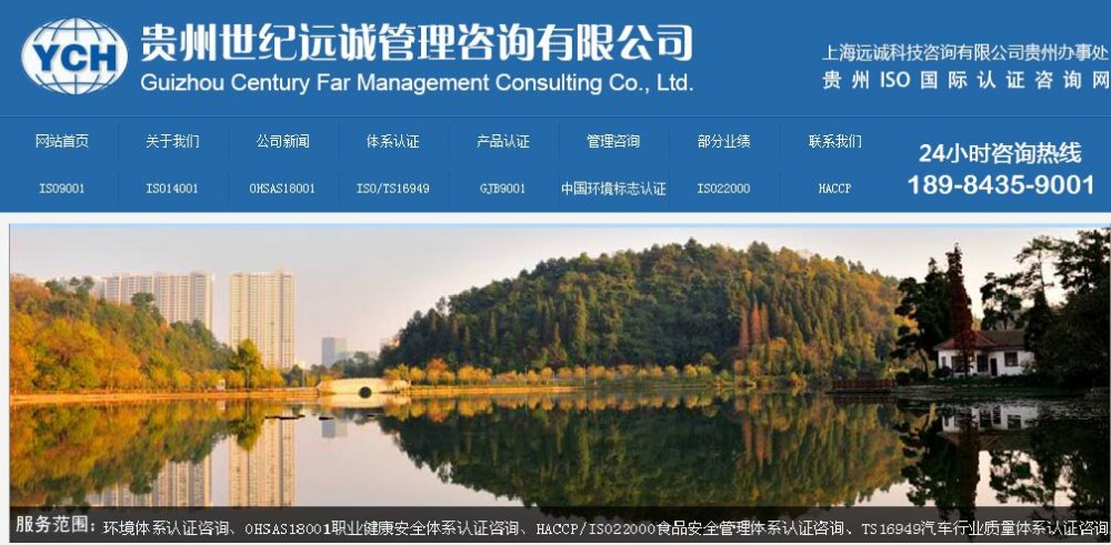 贵州ISO9001/ISO14001认证