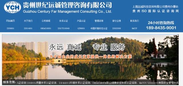 贵州OHSAS18001认证