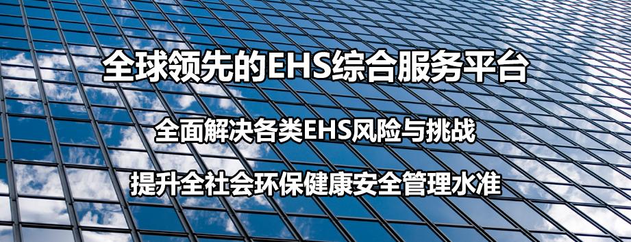 全球领先的EHS综合服务平台