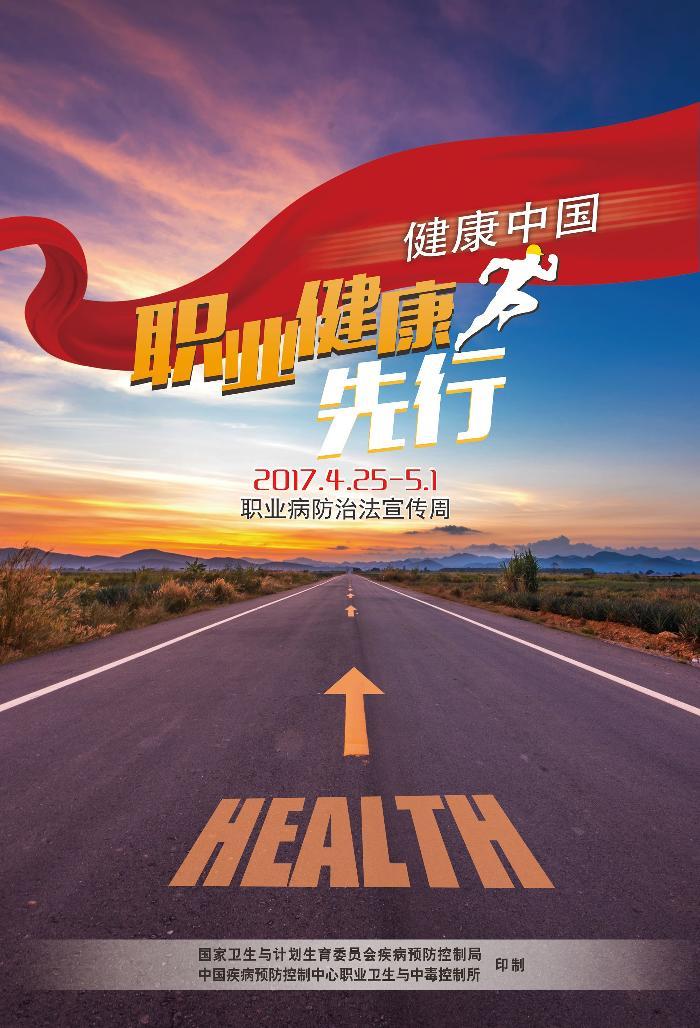 2017年职业病防治周宣教产品总目录