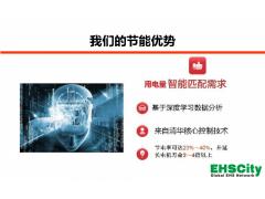 EHSCity商用中央空调智慧节能服务-2017.6