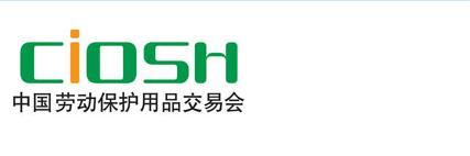 2017第95届中国劳动保护用品交易会