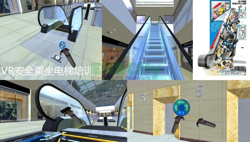 电梯安全VR模拟