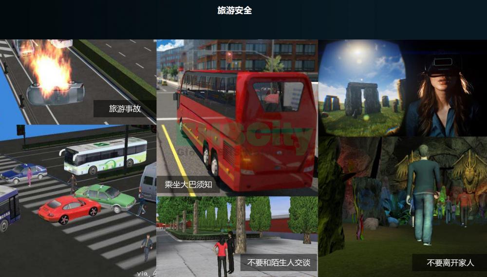 旅游安全VR模拟