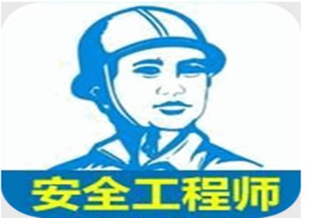 关于举办 2017 年《注册安全工程师》执业资格考前特色辅导培训班的通知