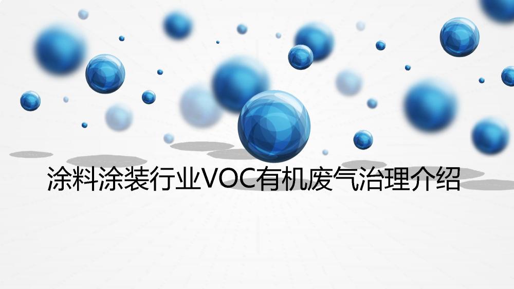 涂料涂装行业VOC有机废气治理
