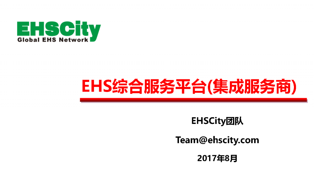 EHSCity-Business-Plan-2017.8简版_页面_01