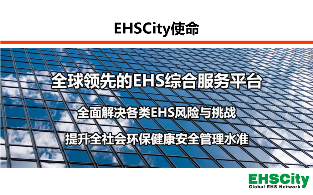EHSCity-Business-Plan-2017.8简版_页面_02