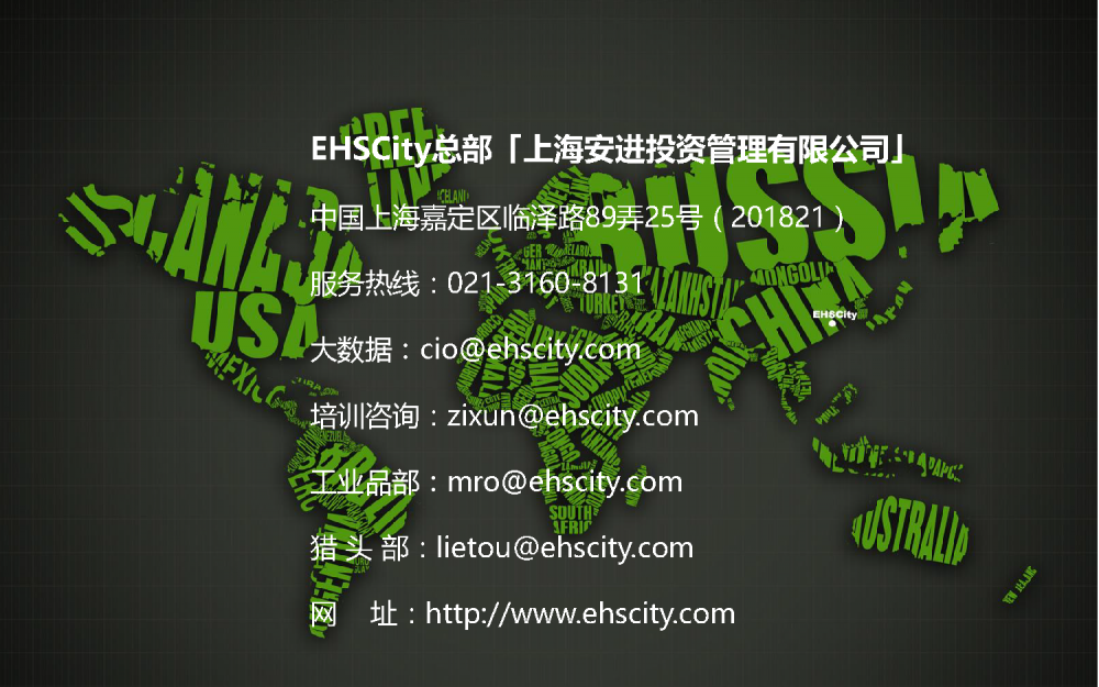 EHSCity-Business-Plan-2017.8简版_页面_15