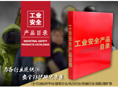《EHSCity常用工业雷竞技raybet外围产品目录》发售