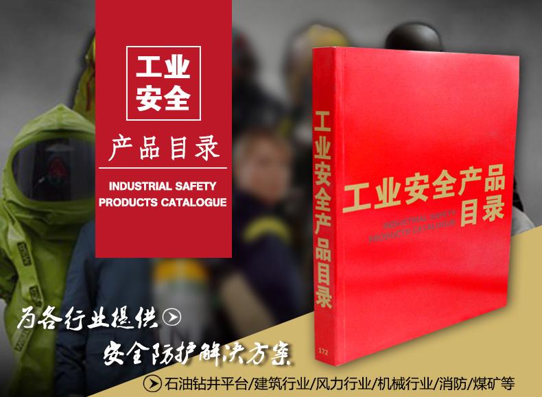 《EHSCity常用工业安全产品目录》发售