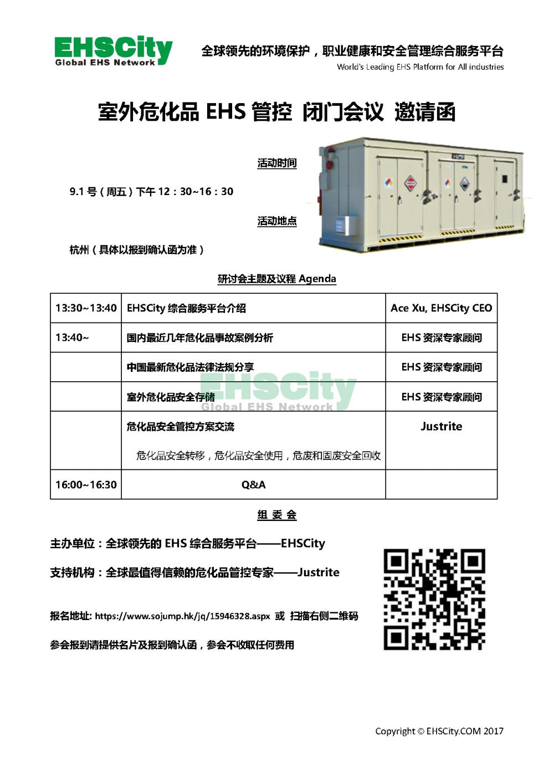 9月1日杭州 室外危化品EHS管控
