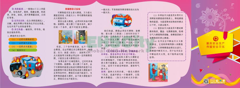 ZAZ0028防火防爆安全知识宣传折页