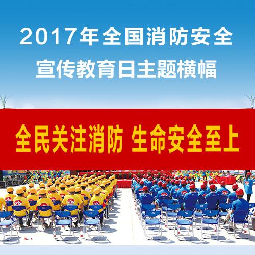 """2017年119""""全国消防安全宣传教育日"""" 活动方案"""