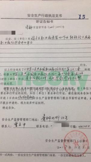 """这是继11月4日《中华人民共和国职业病防治法》修订后,当地执法部门首次在""""厨房""""立案查处的案件。"""