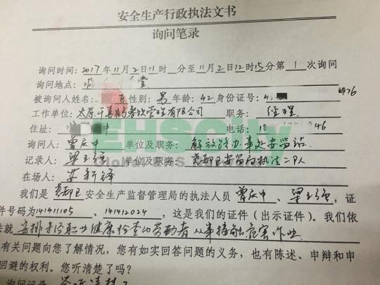 """山西省职业病防治进""""厨房""""冷门行业职业病受关注"""