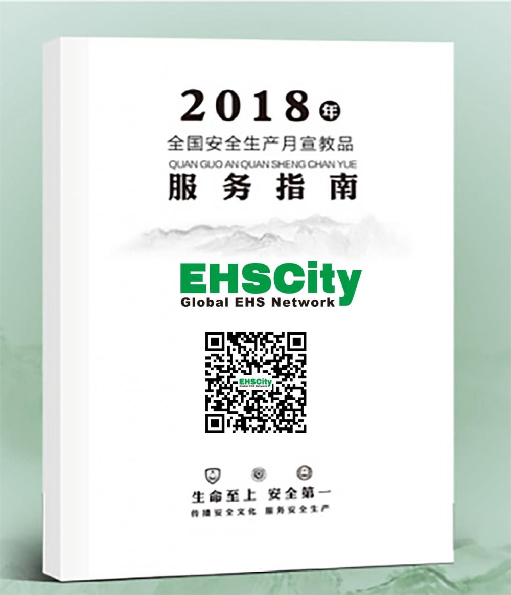 《2018安全月EHSCity宣传用品指南》免费下载 2018最新安全月EHSCity宣传用品目录清单
