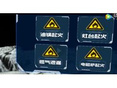 EHSCity厨房应急VR及火灾演练