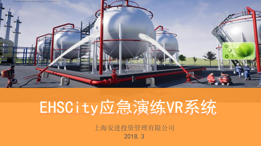 EHSCity多角色罐区泄漏应急VR应急演练体验,EHSCity应急VR演练与传统应急演练对比