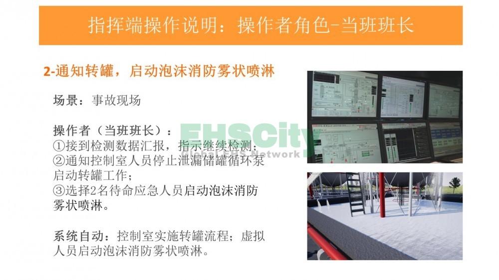 EHSCity厂矿企业VR应急演练体验,EHSCity应急VR演练与传统应急演练对比<em></em>&#8203;