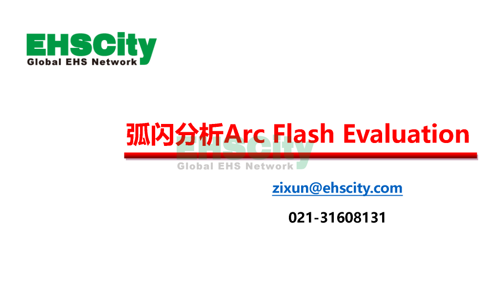 EHSCity弧闪分析Arc Flash e<em></em>valuation_页面_01