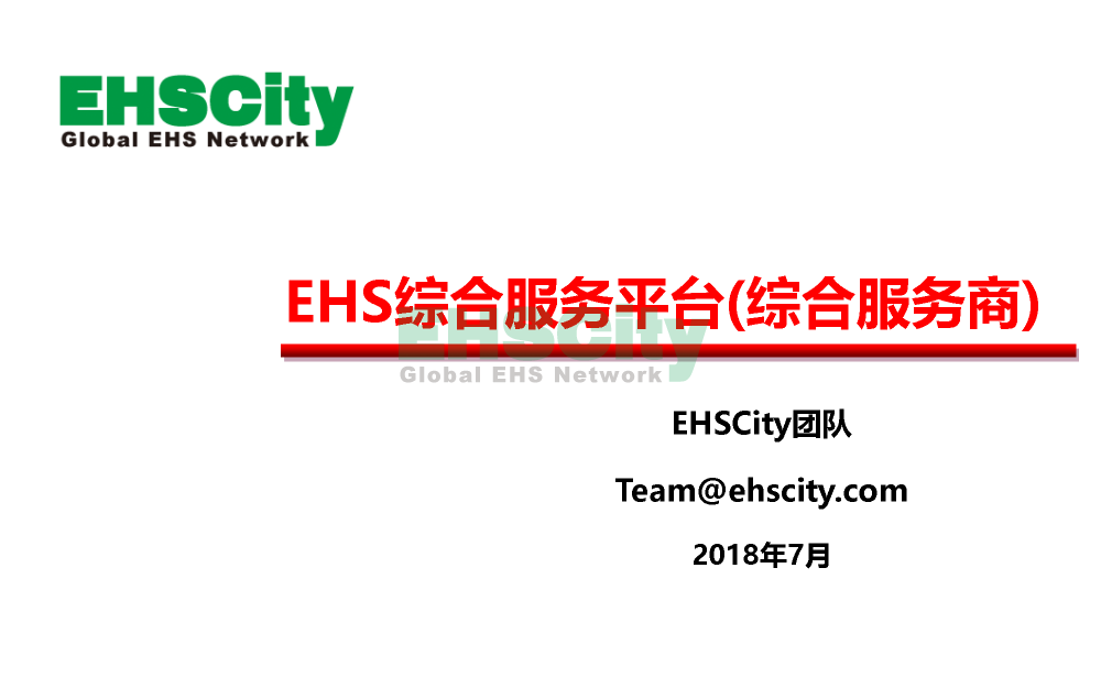 EHSCity-Business-Plan-2018.7_页面_1