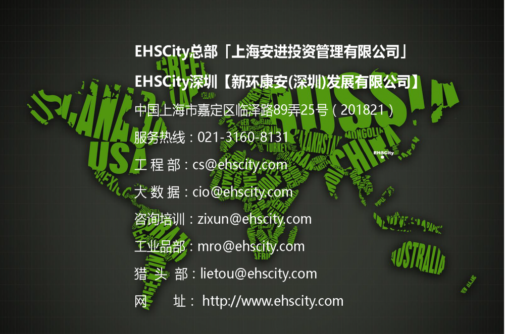 EHSCity-Business-Plan-2018.7_页面_9
