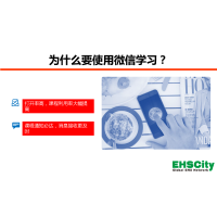 EHSCity微信学习及考试系统-Wechat-E-learning-System-2018.8
