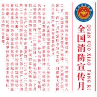 《备战2018消防月及安全法宣传周》
