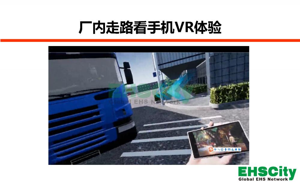 EHSCity-VR及实物体验介绍-2019_页面_30