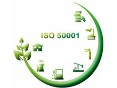 ISO50001高级培训研讨会-2019.4.22~23