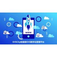 EHSCity轻量级EHS数字化雷竞技官网介绍平台