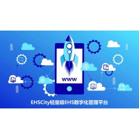 EHSCity轻量级EHS数字化管理平台