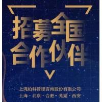 上海柏科招募全国合作伙伴